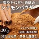 シナモンパウダー200g 有機シナモン100% 使用 爽やかに甘い香味 スパイスの王様 【12