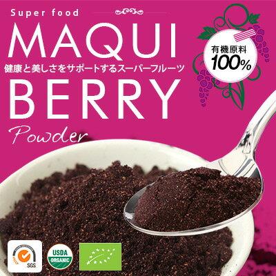 マキベリーパウダー100g アサイーを超えるスーパーフルーツ!有機原料100%!【ポスト投函】