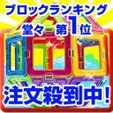 マグフォーマー 96ピース 今だけ! 激安 超目玉品の為数量限定♪MAGFORMERS【RCP】【takuhai】【12月14日入荷分】