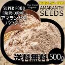 アマランサス パウダー500g 古代から食べられている食材 「キヌア」と同様に栄養価が高く注目されているヘルシーフード「アマランサ..