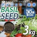 バジルシード3kg  ダイエット 大人気の栄養価に優れたスーパーフード 【レシピ】【スムージー/ヨーグルト】【オメガ 3脂肪酸】 【ヘンプシード】バジルシード