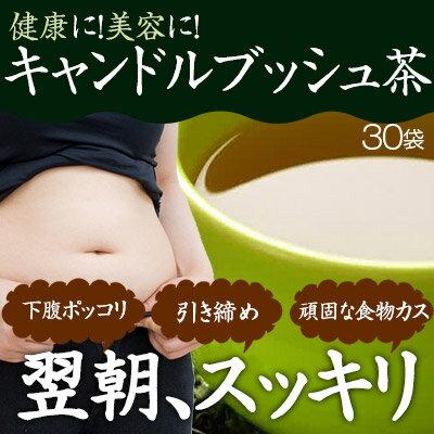キャンドルブッシュ茶 30袋入り ハーブティー 夜飲んで、毎朝スッキリ!【ポスト投函】