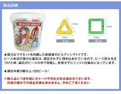 【マグフォーマーMAGFORMERS】26pcsセット楽天最安値級☆追加・買い足し用特別SALE