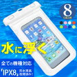 【最終セール】浮く防水ケース  iphone6s iphone6plus xperia xperia docomo アイフォン 防水カバー ipx8 ポーチ 完全防水 スマホケース 入れたまま操作
