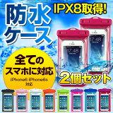 �ɿ奱����2�ĥ��å� ���ޥۥ����� �ɿ� ���ޡ��ȥե��� ���ޥ� iphone6 iphone6s iphone5 iphone5s iPhone4S so04e������ ���ޥե� xperia docomo �����ե��� ������ �ɿ奫�С� �� �ס��� ���ޥۥ��С� �������б���IPX8