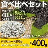 ホワイトチアシード・バジルシード400g食べ比べセット SS赤字品