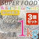 ホワイトチアシード ホワイト1kg×3個セット 大人気の栄養価に優れたスーパーフード 無添加 食物繊維 無農薬栽培 オメガ3 スーパーフード ダイエット レシピ...
