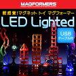 マグフォーマー LED Lighted【0824楽天カード分割】