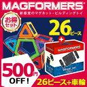 マグフォーマー62ピース+車輪 まとめ買いでオトク MAGFORMERS 【送料無料】【12月13日入荷分】