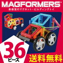 マグフォーマー36ピース【送料無料】車輪アクセサリー 創造力を育てる知育玩具 想像力 磁石 車パーツ【12月22日入荷分】