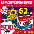 マグフォーマー62ピース+車輪 まとめ買いでオトク MAGFORMERS 【送料無料】【12月22日入荷分】