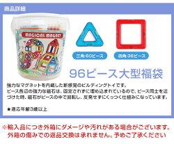 【マグフォーマー福袋】96pcsセット超目玉品の為数量限定です♪