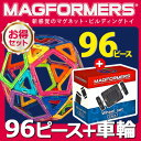 マグフォーマー96ピース+車輪セット超目玉品 MAGFORMERS マグネットだから簡単に3Dに大変身!創造力 知育玩具 想像力 磁石【宅配便】