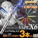 VAPE X6 KAMRY社製《正規品》【今日24時まで千円引き2,980円】リキッド式 電子タバコ レビュー記入で、5mlリキッド3本つき スタンダードセット 高性能電子タバコ 充電器&キャリングバッグ付