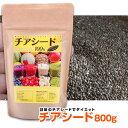 ブラックチアシード1kgより少し少ない800g 大容量 黒チ...