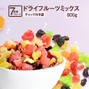 ドライフルーツミックス 1kgより少ない800g大きい約1cmダイスカット 7種類トロピカルフルーツ イチゴ メロン キウイ パイン マンゴー ..