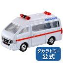 トミカNo.18日産NV350キャラバン救急車(箱)トミカミニカータカラトミー【トミカ】