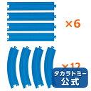 プラレールレールいっぱいセット【注文前に商品説明の内容物を確認下さい】...