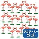 【1,000円OFFクーポン配布中】アニアフラミンゴの群れセット(フラミンゴ×12)