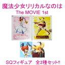 【全2種セット:(高町なのは&フェイト・テスタロッサ )】■魔法少女リリカルなのは The MOVIE 1st SQフィギュア バンプレスト