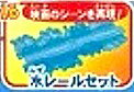【単品:水レールセット】■カプセルプラレール きかんしゃトーマス 探せ!!謎の海賊船と失われた宝物編 タカラトミー ガチャ