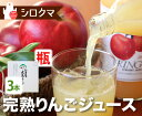 【青森県産】シロクマ 完熟りんごジュース (瓶3本入り)国産 青森 青森県産 青森りんご 完熟