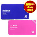 【名入れ無料】 三菱鉛筆 uni ユニパレット 色鉛筆12色 890級 ブルー/ピンク