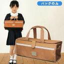 絵の具バッグ キャメルブラウン 女の子に人気♪ 画材バッグ 小学校・小学生用 かわいい 水彩バッグ【RCP】