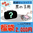 【送料無料】裁縫セット ソーイングセット 男の子用 福袋
