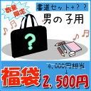 【送料無料】書道セット 習字セット 書写セット 男の子用 福袋