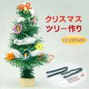 工作キット クリスマスツリー作り 20名様セット 夏休み 男の子/女の子 小学生/低学年/高学年/子供/幼児/大人