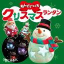 ねんどでつくる クリスマスランタン 工作キット 手作りランタン あかり工作 ◆夏休み・冬休みなどの自