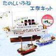 木のおもちゃ 新・たのしい工作船 木工 工作キット ◆夏休み・冬休みなどの自由研究・自由工作・イベントに♪ ◆手作り材料 手作りキット ふね 【RCP】