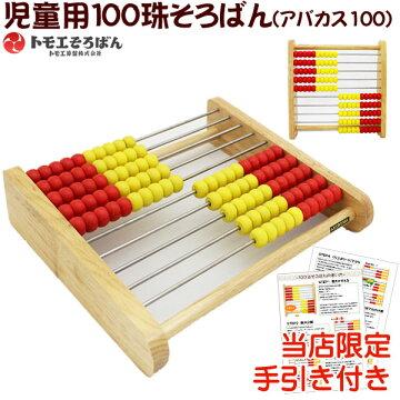 トモエそろばんアバカス100(ABA100C)児童用100珠そろばん♪100玉そろばん児童用百玉算盤