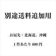 北海道・沖縄へのお届けにつきましては、送料無料の品物でも別途送料600円を頂戴しております。