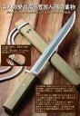 (受注生産商品)豊国作 土州狩猟・熊鯨刀 270 土佐オリジナル白鋼