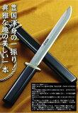 【完全予約】豊国作 同行護身刀『八重路(やえじ)』