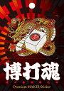 蒔絵シール【博打魂 麻雀 B】ケータイ スマホ iPhone デコ ステッカー シール ギャンブル