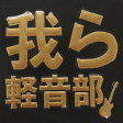 部活 蒔絵シール 【我ら軽音部(けいおん)金】ケータイ スマホ iPhone デコ ステッカー 楽器【RCP】