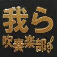 部活 蒔絵シール【我ら吹奏楽部 金】 ケータイ スマホ iPhone デコ ステッカー【RCP】