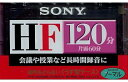 ソニー ノーマルカセットテープ120分用FH120×5本セット