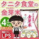 【初回お試し特別価格】タニタ食堂の金芽米【4.5kg・送料込】※無洗米・LPS(リポポリ