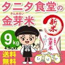 【新米】タニタ食堂の金芽米【無洗米】9kg【4.5kg×2袋】【送料込】【あす楽】【28年産】【丸の