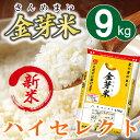 【29年産・新米】金芽米 ハイセレクト9kg【4.5kg×2袋・送料込】※無洗米・LPS(リポポ