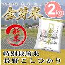 ショッピング金芽米 【新米】特別栽培米2kg【送料込】【30年産】※無洗米・LPS(リポポリサッカライド)が豊富で免疫力アップ(きんめまい・お米)