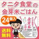 ショッピング金芽米 タニタ食堂の金芽米ごはん 24食セット【送料込】※LPS(リポポリサッカライド)が豊富で免疫力アップ(きんめまい・お米)