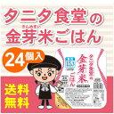 ショッピング金芽米 タニタ食堂の金芽米ごはん 24食セット【送料込】※LPS(リポポリサッカライド)が豊富(きんめまい・お米)