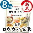 白米感覚で食べる玄米金芽ロウカット玄米 8kg【2kg×4袋】【送料込】玄米表面のロウをカットするこ
