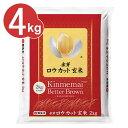 金芽ロウカット玄米島根県産きぬむすめ4kg【2kg×2袋・送料込】※栽培期間中 農薬・化
