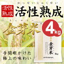 ショッピング金芽米 活性熟成 金芽米(ブレンド) 4kg【2kg×2】【送料込】【28年産】世界最高米で培った熟成技術LPS豊富玄米の栄養を残した金芽米製法かっせいじゅくせい